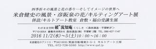 2016倉敷DM切手面.jpg