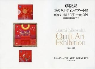 2017年彦阪披露目展.jpg