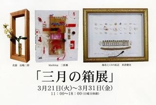 3月の箱展.jpg