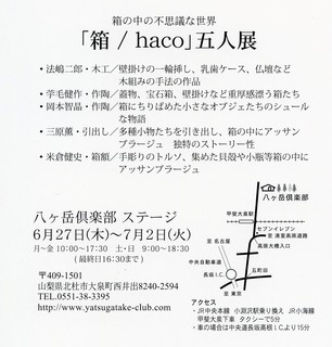 img395 八ヶ岳切手面.jpg