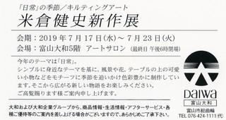 img410 富山2019.jpg